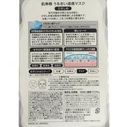 嘉娜宝肌美精面膜 保湿紧致收缩毛孔黑面膜4片/盒